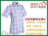╭OUTDOOR NICE╮瑞多仕RATOPS 女款彈性格子襯衫 DA2371 粉色/湖藍格 短袖襯衫 排汗襯衫 防曬襯衫