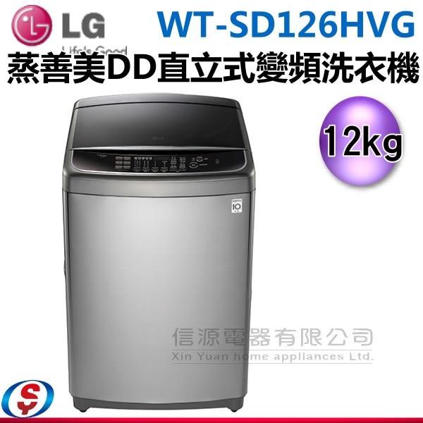 【信源】12公斤 LG樂金 6 MOTION DD 蒸善美直立式變頻洗衣機 WT-SD126HVG