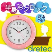 【日本dretec】「御湯」半身浴大畫面浴室時鐘