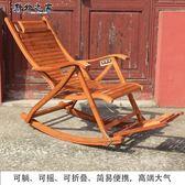 折疊椅 竹搖椅 休閒躺椅逍遙椅中老年人陽台折疊家用午休實木乘涼椅 夏季 全館免運DF