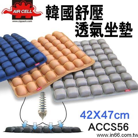 AIR CELL 韓國 ACCS56 空氣減壓透氣坐墊-灰