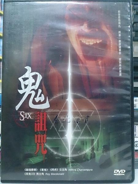 挖寶二手片-Y52-050-正版DVD-泰片【鬼詛咒】-一棟詭異破舊的古老宅第牽扯著無名的鬼魂
