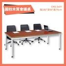 CKB-3x6Y 圓柱會議桌 櫻桃 洽談桌 辦公桌 不含椅子 學校 公司 補習班 書桌 多功能桌 桌子