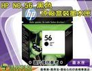 HP NO.56 / 56 黑色 原廠盒裝墨水匣