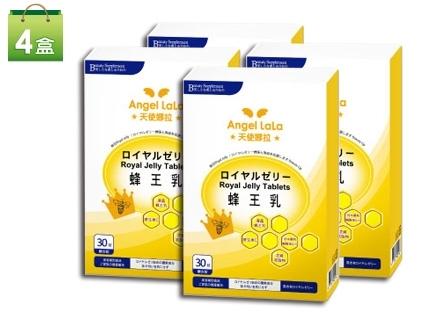 領券價970【Angel LaLa天使娜拉】蜂王乳糖衣錠(30粒/盒)4盒組