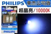 東杰公司貨 PHILIPS飛利浦LED EXTREME ULTINON超晶亮T10 10000K 小燈 牌照燈 閱讀燈