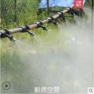 自動灑水機 霧化噴淋噴頭園藝家用自動澆水澆花神器農用噴霧器頭降 快速