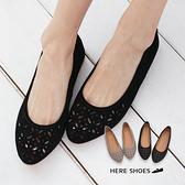 [Here Shoes]娃娃鞋-MIT台灣製透氣簍空雕花絨面乳膠墊尖頭包鞋─KF4808