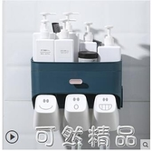 牙刷置物架衛生間免打孔漱口刷牙杯牙具筒家用吸壁式牙缸壁掛套裝 雙12全館免運