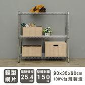 【 dayneeds 】90x35x90cm 輕型三層電鍍波浪架 鐵力士架 波浪架 層架 收納架 儲藏架 衣櫥架