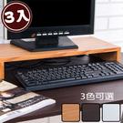 工業風【百嘉美】 防潑水桌上置物架/螢幕架(三色可選) 穿衣鏡 茶几 電腦椅 辦公桌