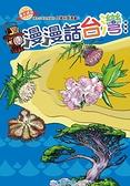 漫漫話台灣-植物篇