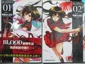 【書寶二手書T7/漫畫書_OBK】Blood-C血戰-C_1&2集合售_琴音