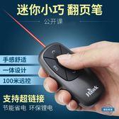 翻頁筆投影筆無線電子教鞭鋰電遠距離無線遙控筆ppt激光翻頁器 (一件免運)