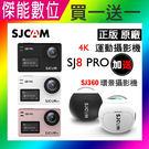 【贈SJ360】SJCAM SJ8 PRO【黑/白/玫瑰金】保證原廠正版公司貨 潜水 航拍 戶外運動攝影機
