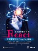 (二手書)前端開發的涅槃:React全面昇華你的FrontEnd境界