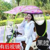 電動車遮陽傘電動摩托車遮雨傘全封閉通用自行車小電瓶三輪車電車車棚雨棚 NMS街頭潮人