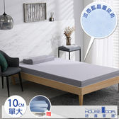 House Door 防蚊防螨10cm藍晶靈涼感記憶床墊超值組-單大復刻灰