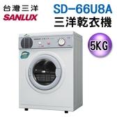【信源】5公斤【SANLUX 台灣三洋 乾衣機】SD-66U8A / SD66U8A