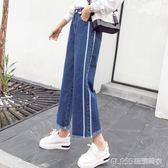 牛仔長褲 九分闊腿牛仔褲女寬鬆顯瘦條紋款毛邊新款風鬆緊腰    琉璃美衣
