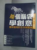【書寶二手書T5/勵志_HJW】換個腦袋學創意:叢林動物的生存策略學_貝拉布萊雪
