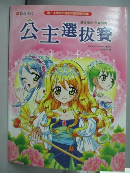 【書寶二手書T5/少年童書_ZGN】公主選拔賽_Dream Cartoon