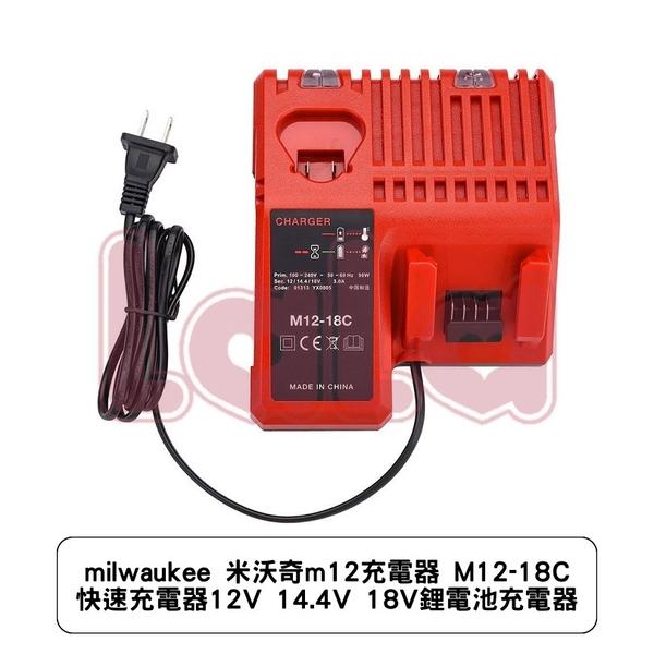 milwaukee 米沃奇m12充電器 M12-18C 快速充電器12V 14.4V 18V鋰電池充電器