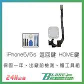 【刀鋒】iPhone5/5s 返回鍵 HOME鍵 指紋辨識 維修手機 零件維修 現場更換 贈拆機工具