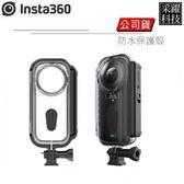 INSTA360防水保護殼(ONE X)