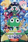【百視達2手片】KERORO軍曹 天空大決戰(DVD)