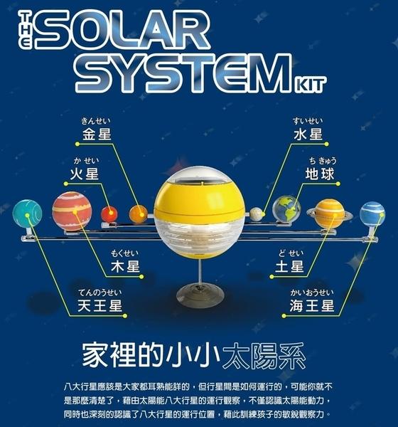 ProsKit 科學玩具 太陽能八大行星GE-679 台灣寶工