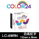 【COLOR 24】for EPSON LC-4WRN / LK-4WRN 一般系列白底紅字相容標籤帶(寬度12mm) /適用 LW-K400/LW-200KT/LW-220DK