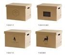 聚可愛 創意簡約紙質收納箱帶蓋書本雜物整理箱收納盒