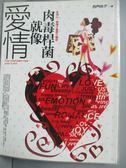 【書寶二手書T9/兩性關係_JAE】愛情就像肉毒桿菌: 多用心,愛情才會歷久彌新_西門桃子