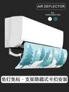 空調引流板 空調引流板防直吹風口遮風板嬰幼兒防風罩壁掛式出冷氣 晶彩 99免運LX