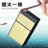 創意煙盒 20支整包煙盒充電打火機一體便攜個性創意防風USB點煙器 俏腳丫