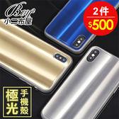 極光手機殼 鋼化玻璃殼iPhone手機殼【N4127】
