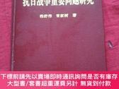 二手書博民逛書店罕見抗日戰爭重要問題研究Y11546 程舒偉 常家樹 著 東北大學出版社 ISBN:9787810