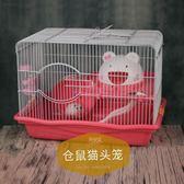 倉鼠籠子金絲熊籠子小貓頭大貓頭籠雙層籠倉鼠用品多省igo