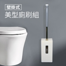【壁掛式美型廁刷組】馬桶刷 壁掛式 廁所...