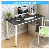 臺式電腦桌家用簡易書桌辦公桌寫字臺臥室簡易桌子簡約學生經濟型