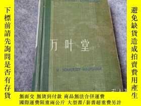 二手書博民逛書店萬葉堂英文原版 Of罕見Human Bondage (大32開,硬精裝) 1915年初版本Y25771 W.