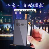 618好康又一發||自動彈煙煙盒帶打火機超薄便攜超薄煙盒