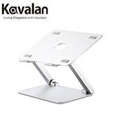 Kavalan 折疊式鋁合金筆電/平板支架【原價$1290▼現省100】