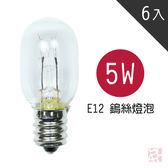 【鹽夢工場】5w鎢絲燈泡組-買 5 送 1