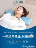 記憶枕頭護頸記憶枕慢回彈半圓形枕頭學生家用頸椎枕成人頸椎牽引枕lx 特惠上市