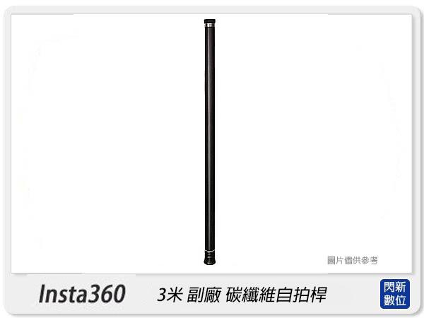 INSTA360 ONE ONE X ONE R 3米 超長自拍棒 300公分 副廠 碳纖維 自拍桿