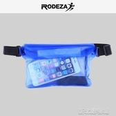 防水袋 7寸可充電水下拍照觸屏手機防水防雨袋溫泉游泳外賣通用潛水腰包 新北購物城
