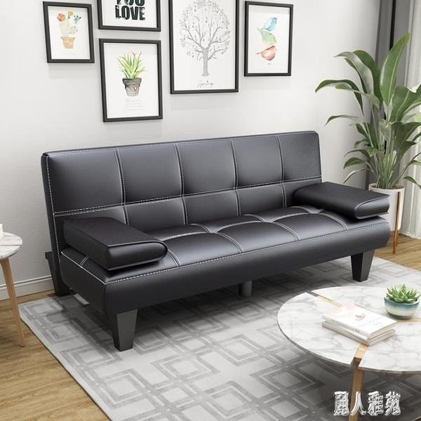 多功能皮沙發床 客廳可折疊懶人沙發三位2米椅辦公陽臺小戶型簡易『麗人雅苑』