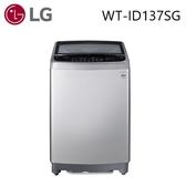 (基本安裝+24期0利率) LG 樂金 Smart Inverter 智慧變頻 13公斤 直立式 洗衣機 WT-ID137SG